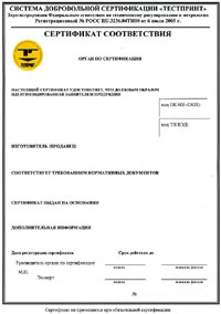 Увеличить сертификат Тестпринт