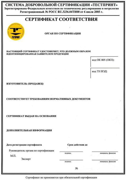 """Наличие сертификатов """"Тестпринт"""" является существенным фактором повышения конкурентоспособности, а в ряде случаев и решающим фактором при заключении контрактов!"""